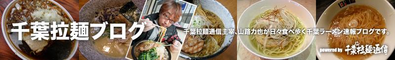 千葉拉麺ブログ