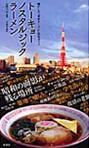 tokyo_nostalgic_ramen.jpg